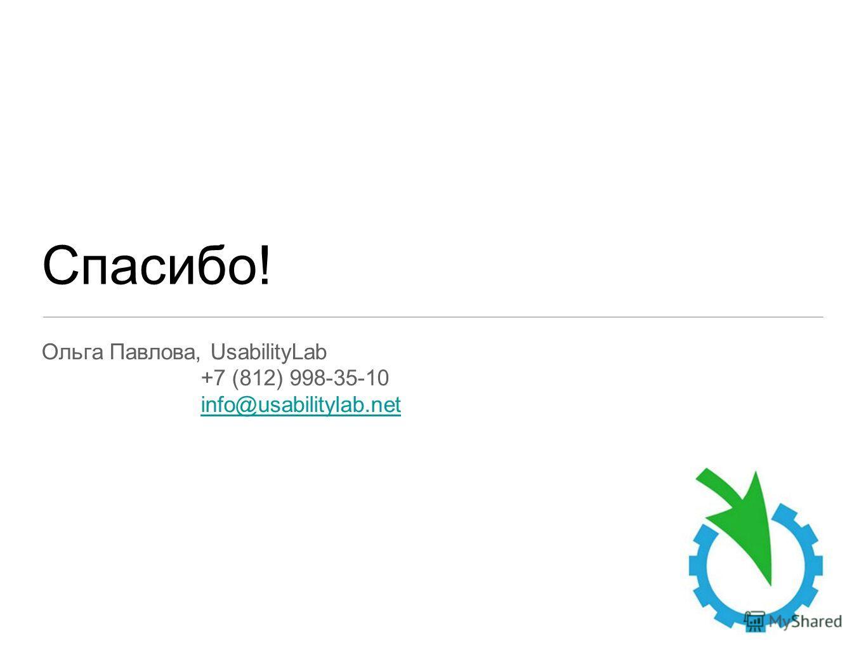 28 Спасибо! Ольга Павлова, UsabilityLab +7 (812) 998-35-10 info@usabilitylab.net