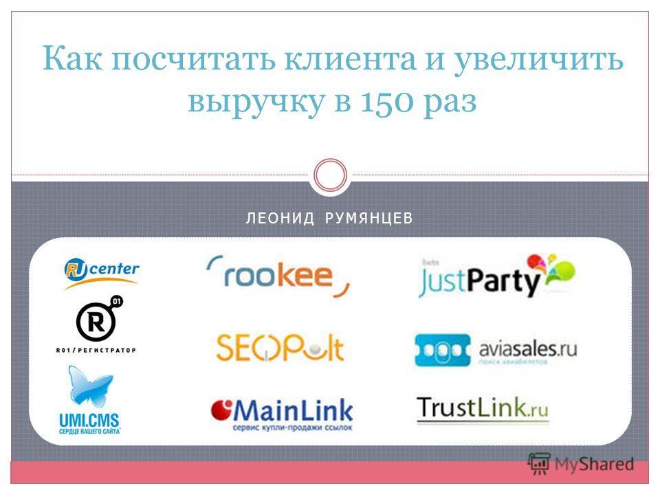 ЛЕОНИД РУМЯНЦЕВ Как посчитать клиента и увеличить выручку в 150 раз