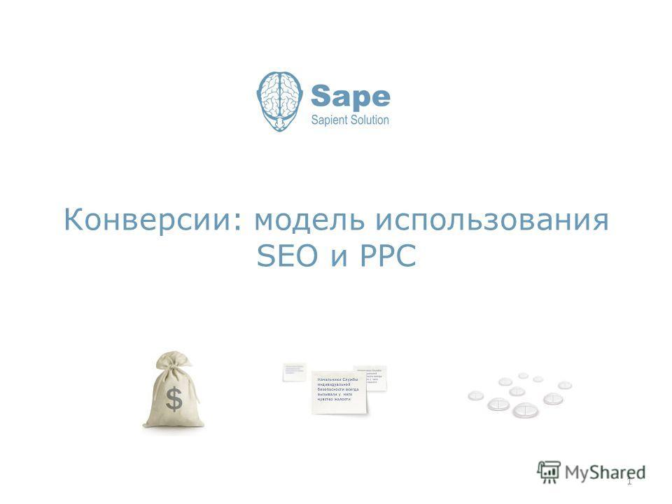 Конверсии: модель использования SEO и PPC 1