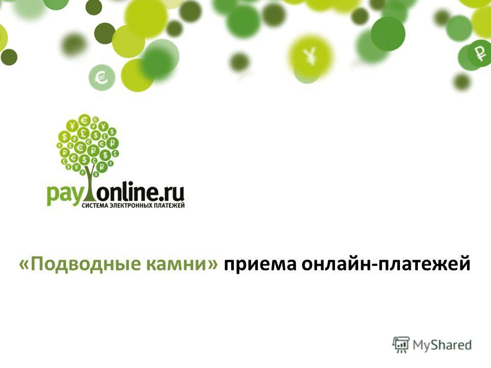 «Подводные камни» приема онлайн-платежей