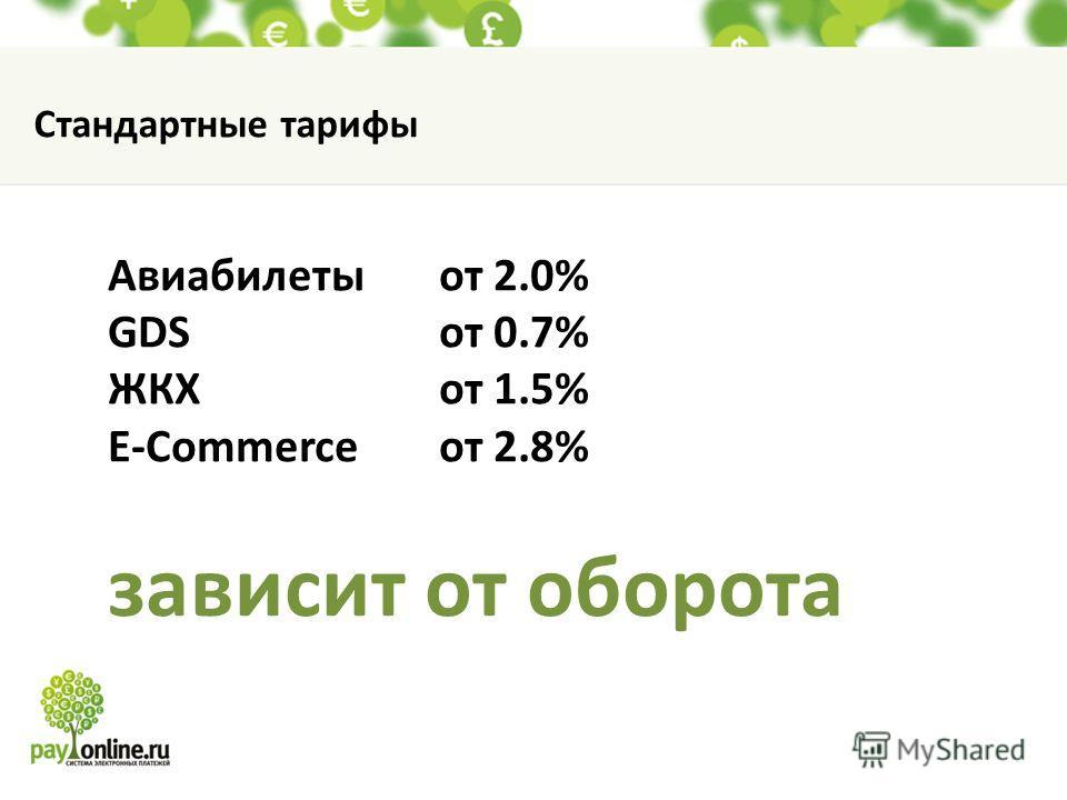 Стандартные тарифы Авиабилеты от 2.0% GDS от 0.7% ЖКХ от 1.5% E-Commerce от 2.8% зависит от оборота