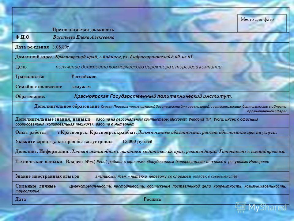 Предполагаемая должность Ф.И.О. Васильева Елена Алексеевна Дата рождения 3.06.80г. Домашний адрес Красноярский край, г.Кодинск, ул. Гидростроителей д.00. кв.01. Цель: получение должности коммерческого директора в торговой компании. Гражданство Россий
