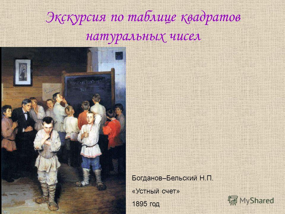 Экскурсия по таблице квадратов натуральных чисел Богданов–Бельский Н.П. «Устный счет» 1895 год