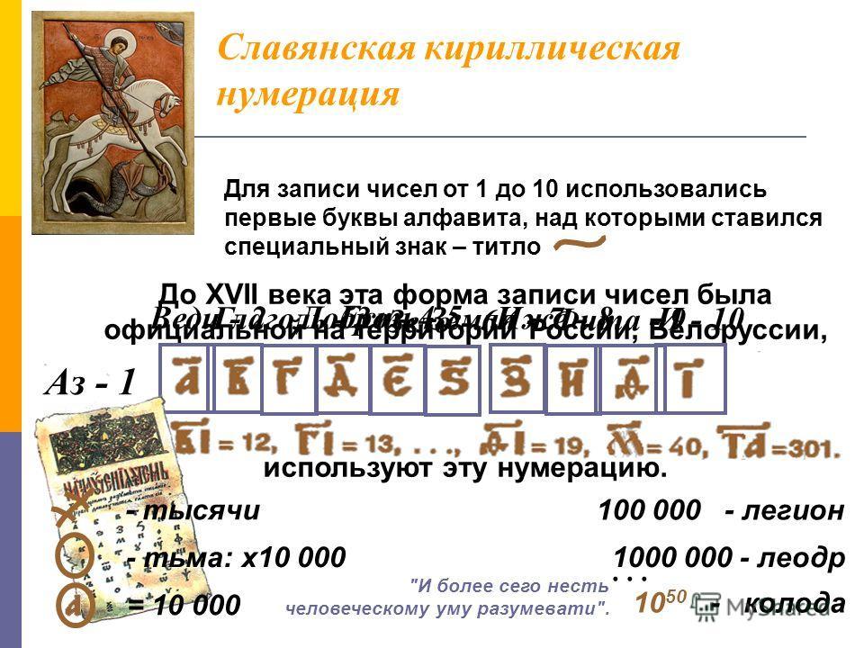 НЕПОЗИЦИОННЫЕ СИСТЕМЫ СЧИСЛЕНИЯ Какое число спрятали римляне? MCMLXXIV = ? M C M L X X I V = 1000 + (M-C) = 1000 - 100 = 900 + 50 + 20 + 4 1974