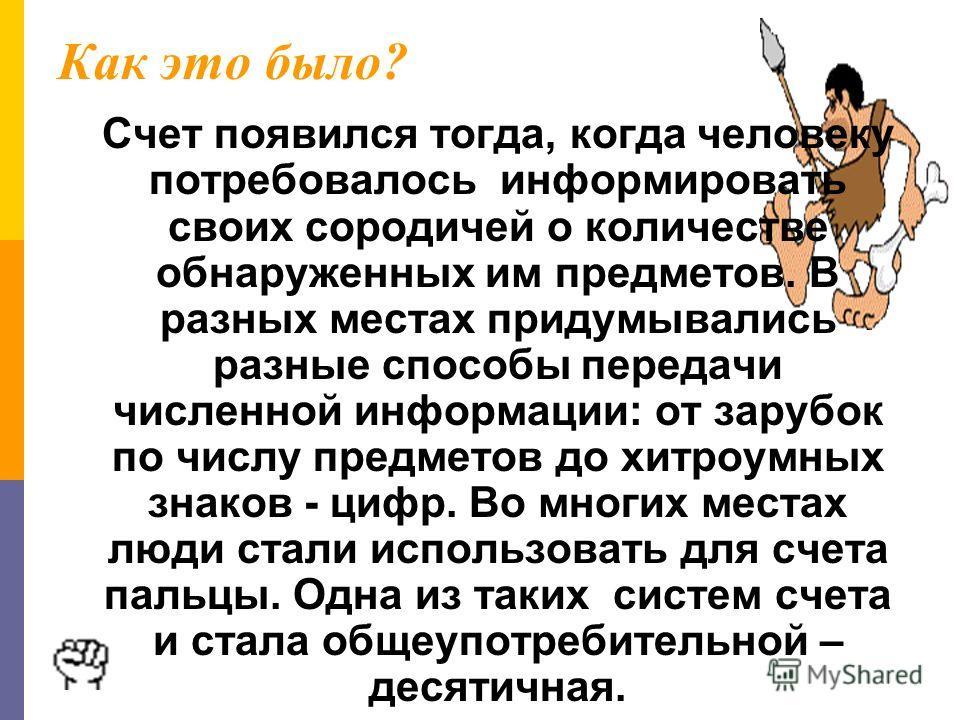 Аттарова Вера Васильевна, МОУ Мамонтовская средняя общеобразовательная школа 1 Системы счисления