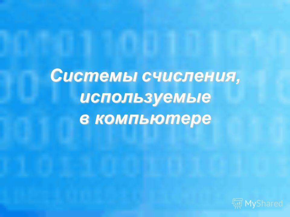Позиционные системы счисления Перевод чисел из СС с основанием p в СС с основанием q. Для перевода чисел из p–ичной в q–ичную очень удобно использовать десятичную систему, как промежуточную: сначала перевести число из p–ичной в десятичную, затем из д