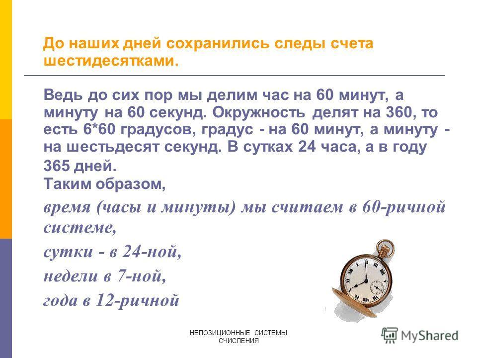 НЕПОЗИЦИОННЫЕ СИСТЕМЫ СЧИСЛЕНИЯ = 33 2-ой разряд 1-ый разряд = 60 + 20 + 2 = 82 3 8 4= Шестидесятеричная вавилонская система – первая известная нам система счисления, основанная на позиционном принципе.