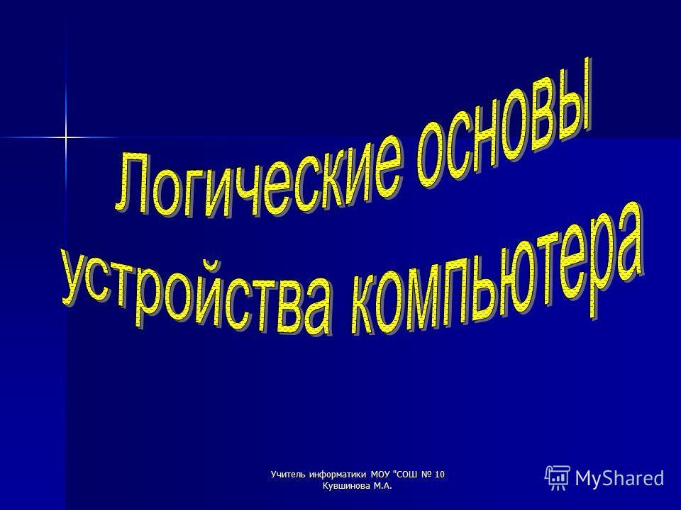 Учитель информатики МОУ СОШ 10 Кувшинова М.А.