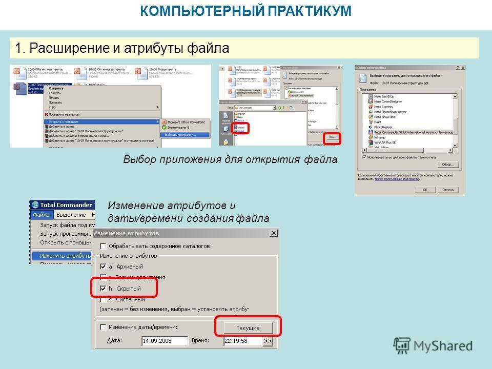 КОМПЬЮТЕРНЫЙ ПРАКТИКУМ 1. Расширение и атрибуты файла Выбор приложения для открытия файла Изменение атрибутов и даты/времени создания файла
