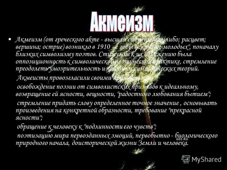 Акмеизм (от греческого akme - высшая степень чего-либо; расцвет; вершина; острие) возникло в 1910 - е годы в