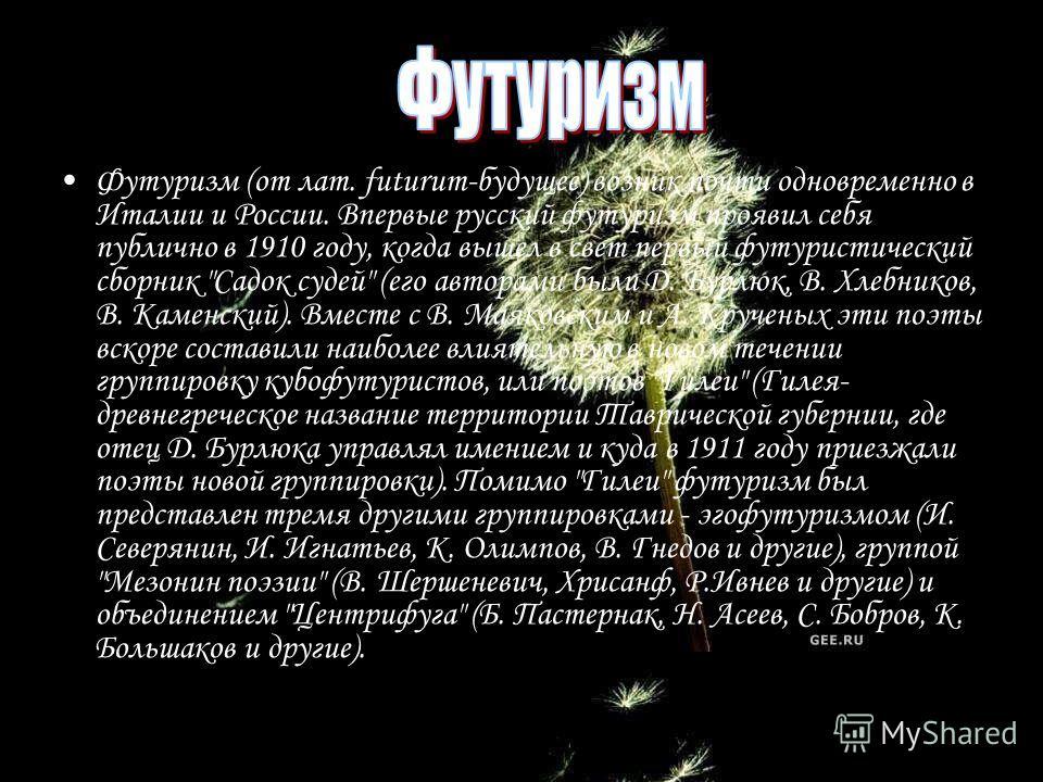 Футуризм (от лат. futurum-будущее) возник почти одновременно в Италии и России. Впервые русский футуризм проявил себя публично в 1910 году, когда вышел в свет первый футуристический сборник