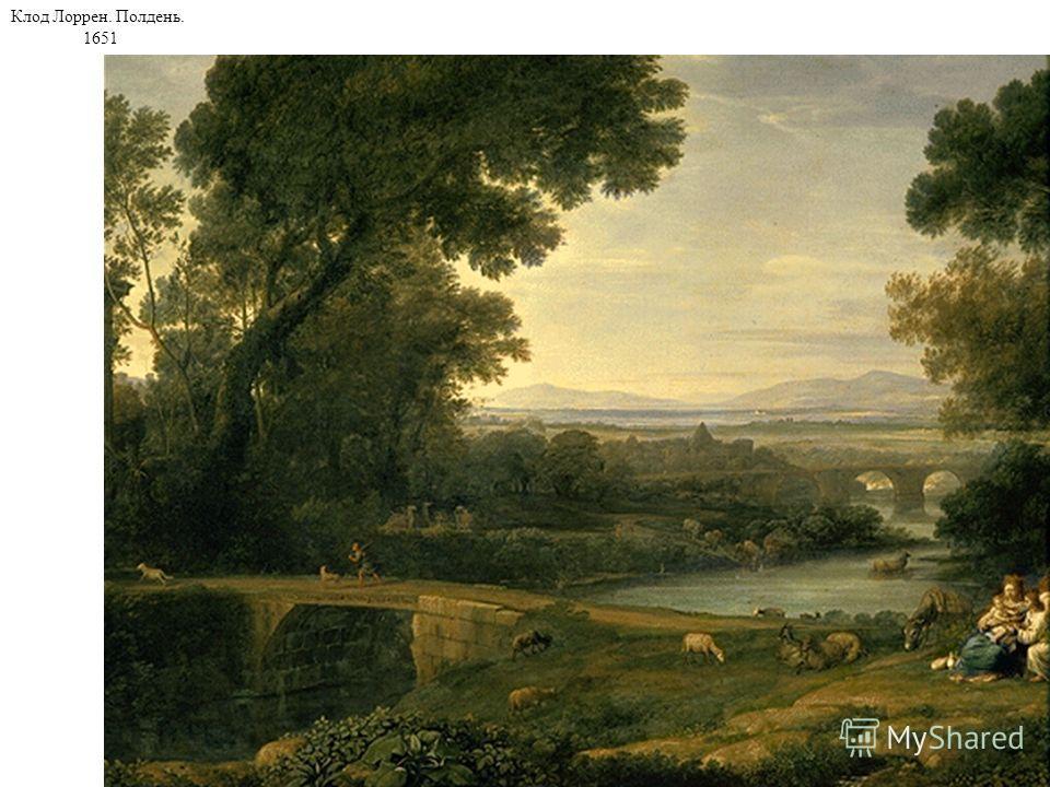 Клод Лоррен. Полдень. 1651