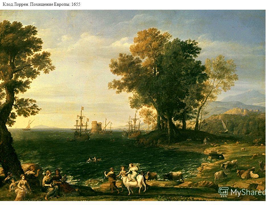 Клод Лоррен. Похищение Европы. 1655