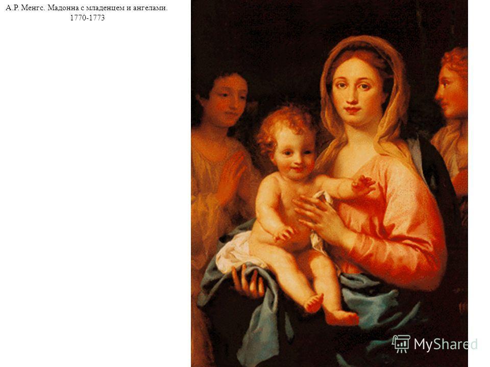 А.Р. Менгс. Мадонна с младенцем и ангелами. 1770-1773
