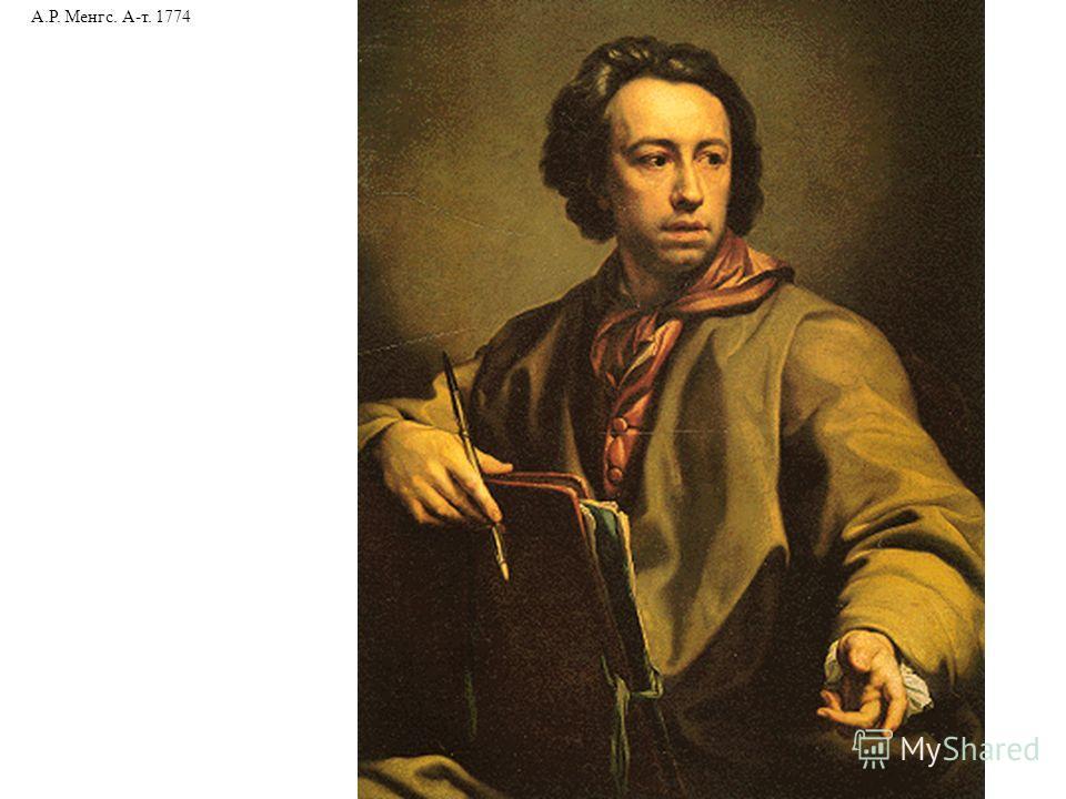 А.Р. Менгс. А-т. 1774