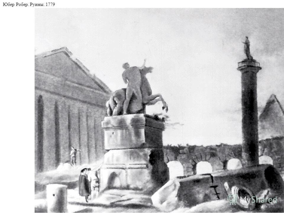 Юбер Робер. Руины. 1779