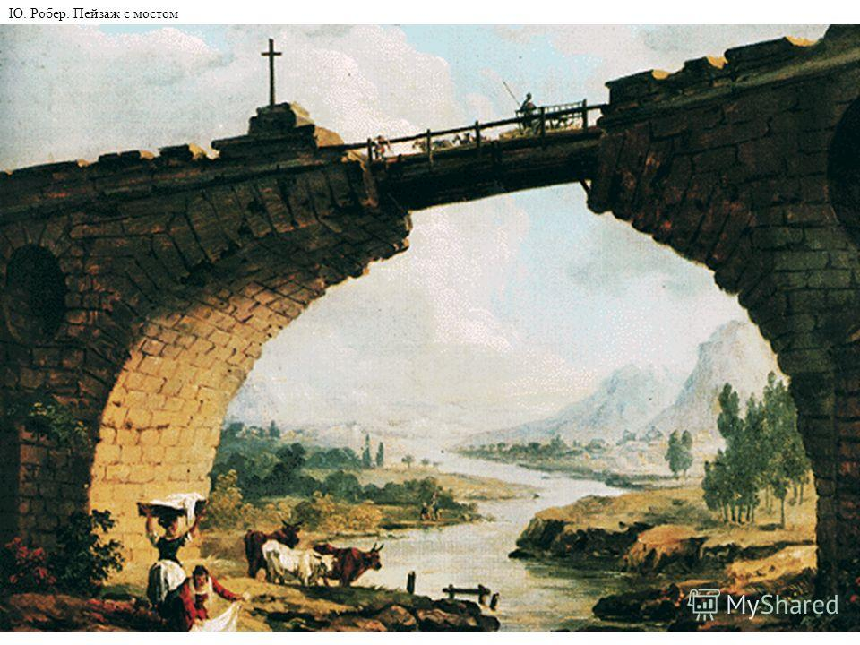 Ю. Робер. Пейзаж с мостом