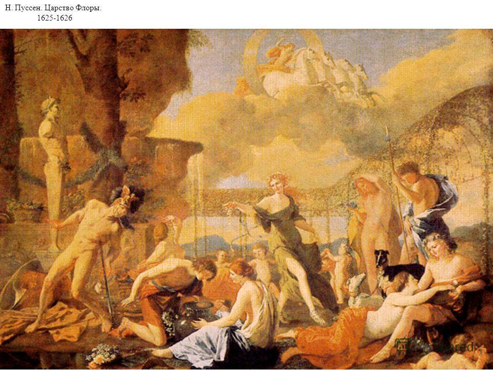 Н. Пуссен. Царство Флоры. 1625-1626
