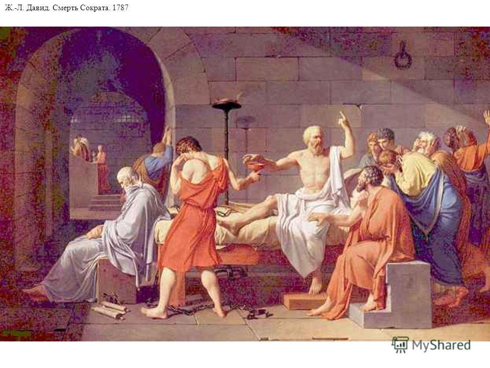 Ж.-Л. Давид. Смерть Сократа. 1787