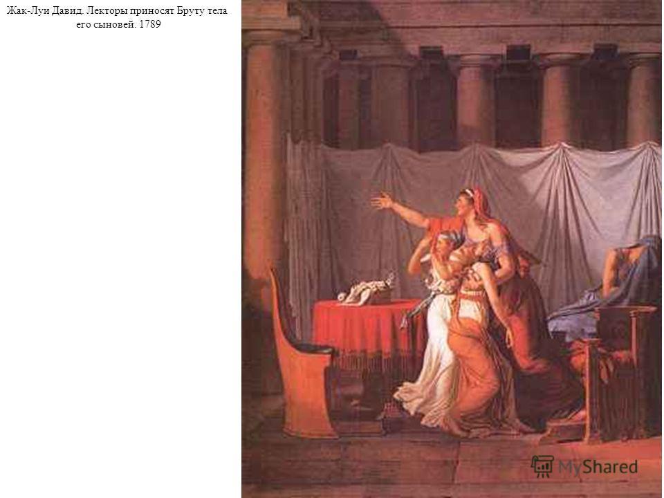 Жак-Луи Давид. Лекторы приносят Бруту тела его сыновей. 1789