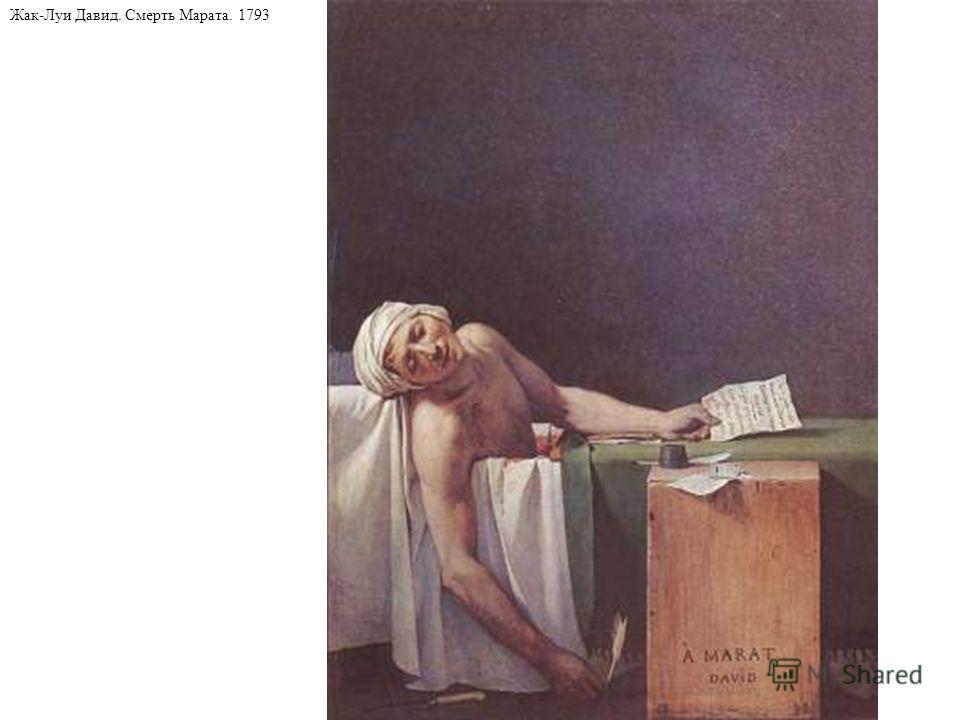 Жак-Луи Давид. Смерть Марата. 1793