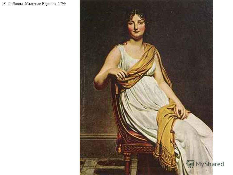 Ж.-Л. Давид. Мадам де Веринак. 1799