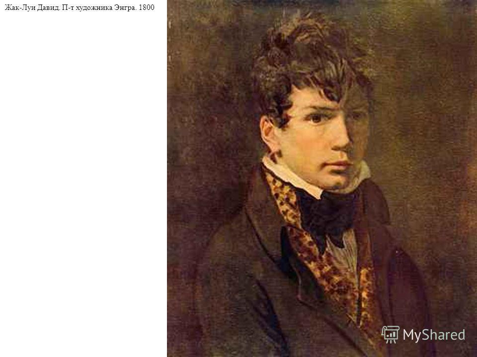 Жак-Луи Давид. П-т художника Энгра. 1800