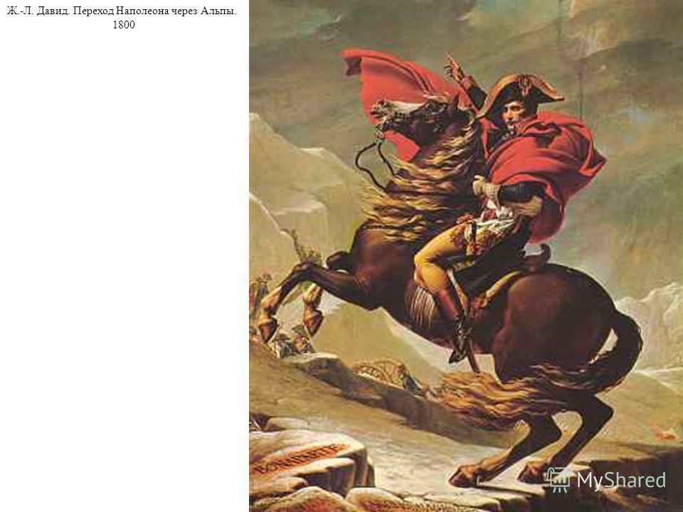 Ж.-Л. Давид. Переход Наполеона через Альпы. 1800