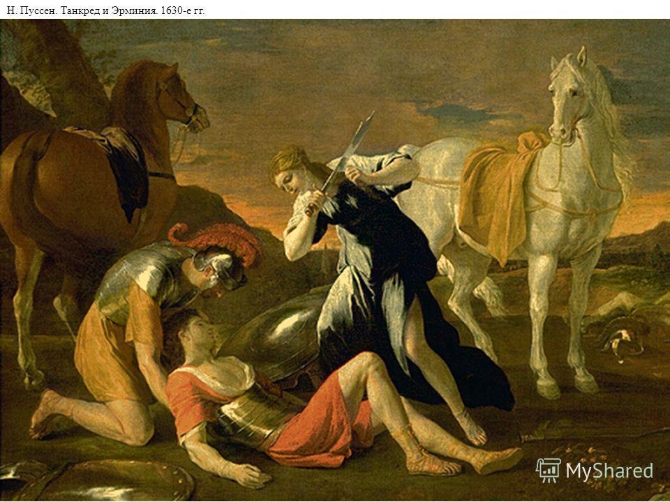 Н. Пуссен. Танкред и Эрминия. 1630-е гг.