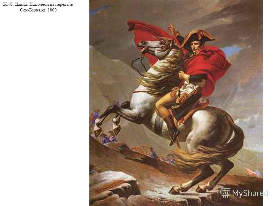 Ж.-Л. Давид. Наполеон на перевале Сен-Бернард. 1800