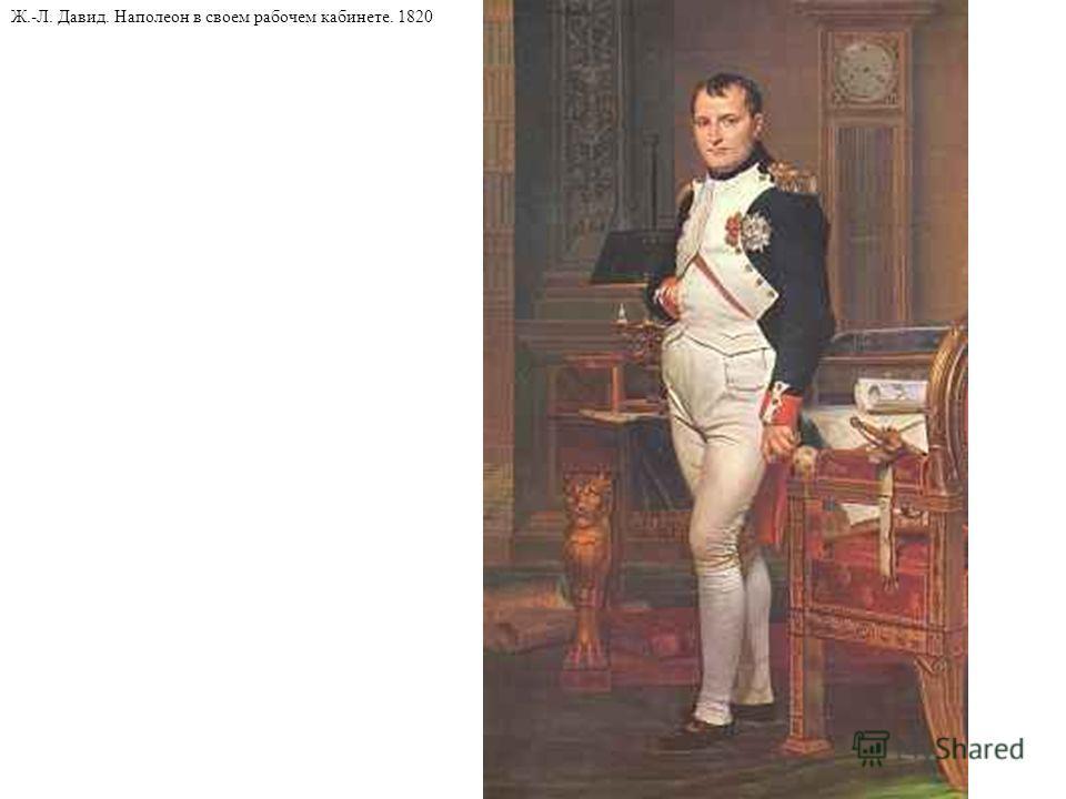 Ж.-Л. Давид. Наполеон в своем рабочем кабинете. 1820