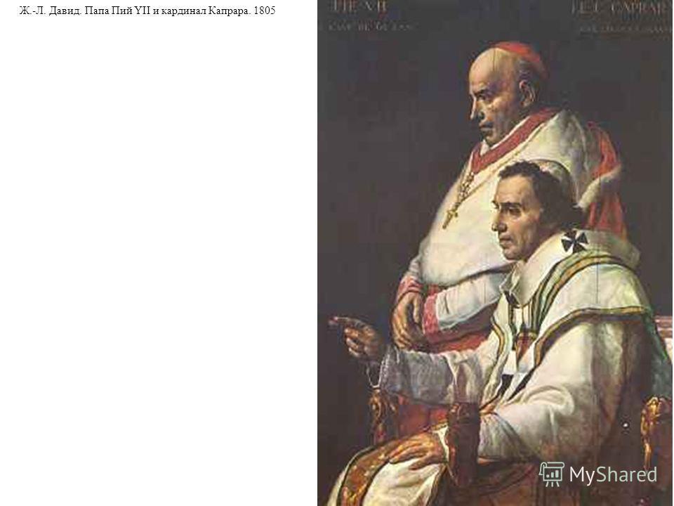 Ж.-Л. Давид. Папа Пий YII и кардинал Капрара. 1805