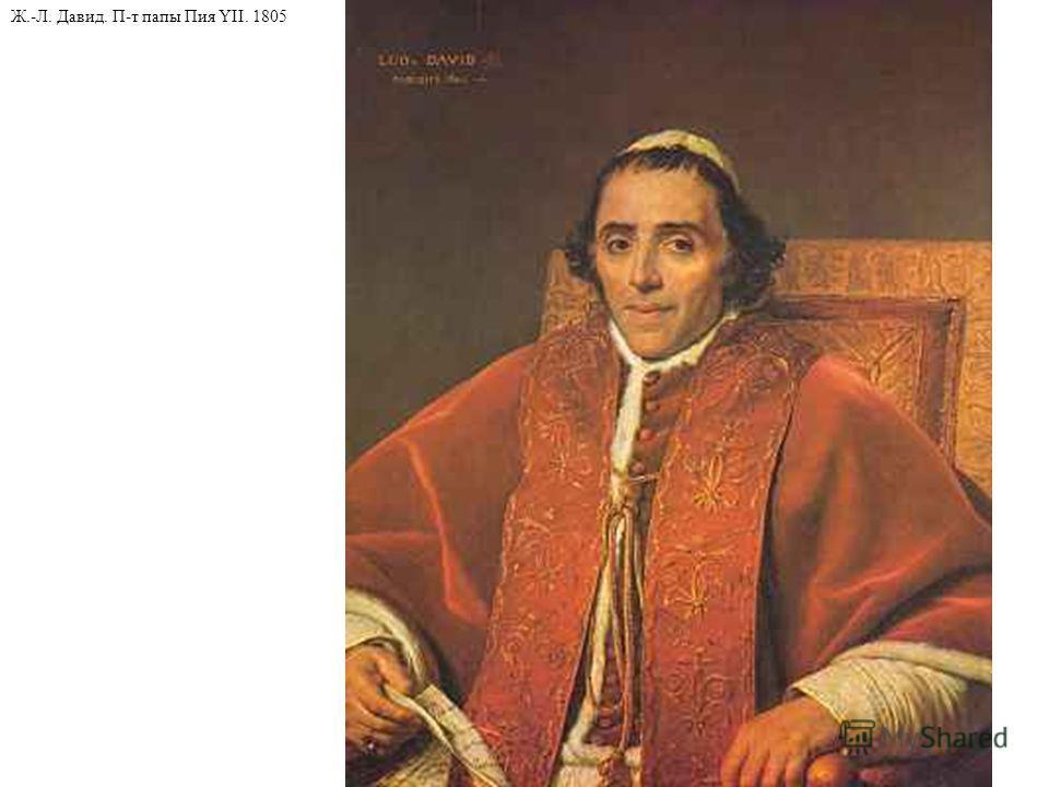 Ж.-Л. Давид. П-т папы Пия YII. 1805