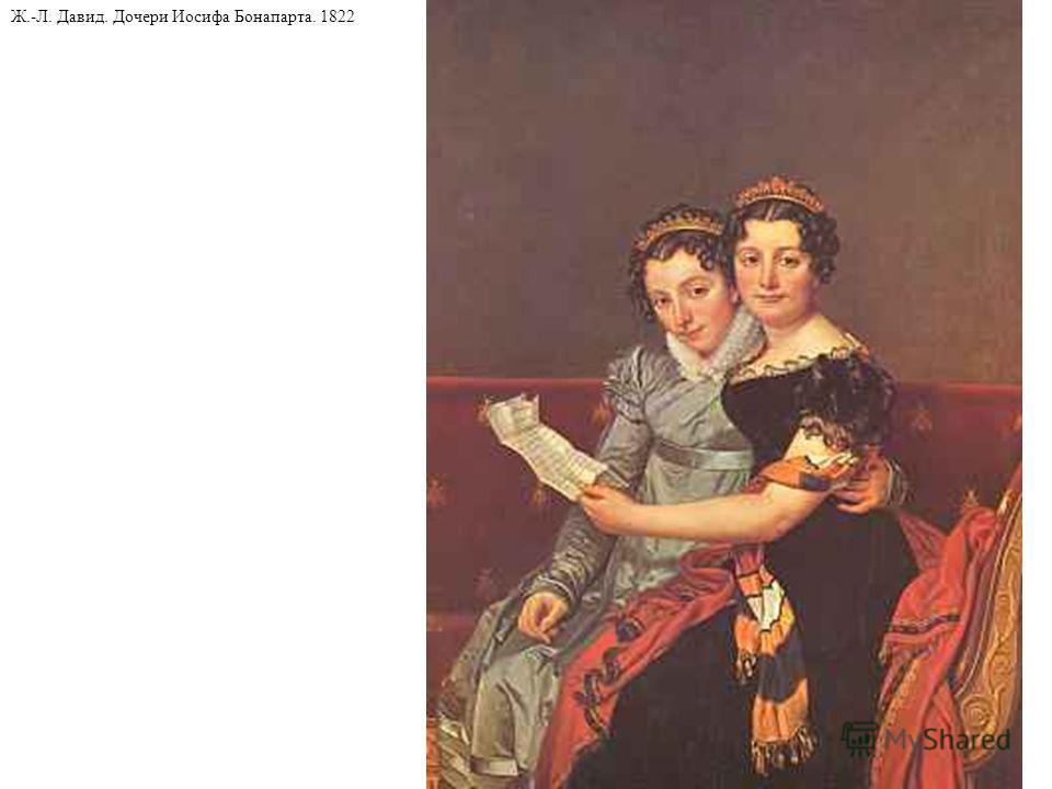 Ж.-Л. Давид. Дочери Иосифа Бонапарта. 1822