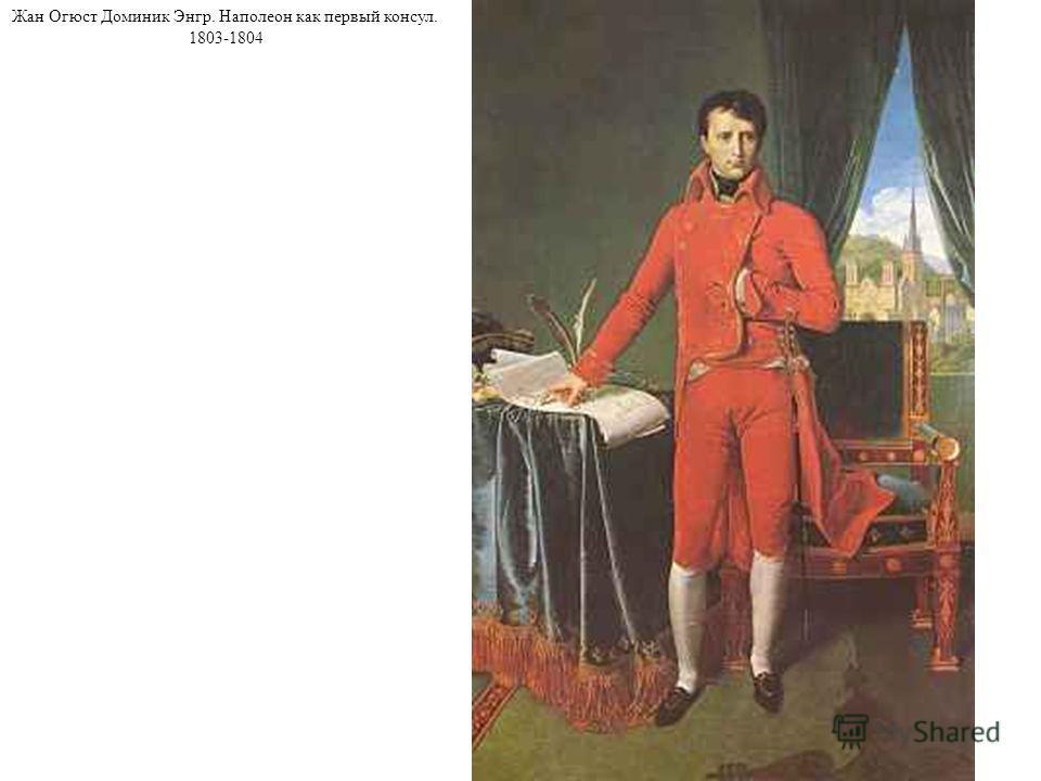 Жан Огюст Доминик Энгр. Наполеон как первый консул. 1803-1804