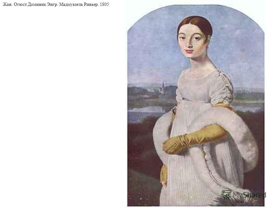 Жан. Огюст Доминик Энгр. Мадмуазель Ривьер. 1805
