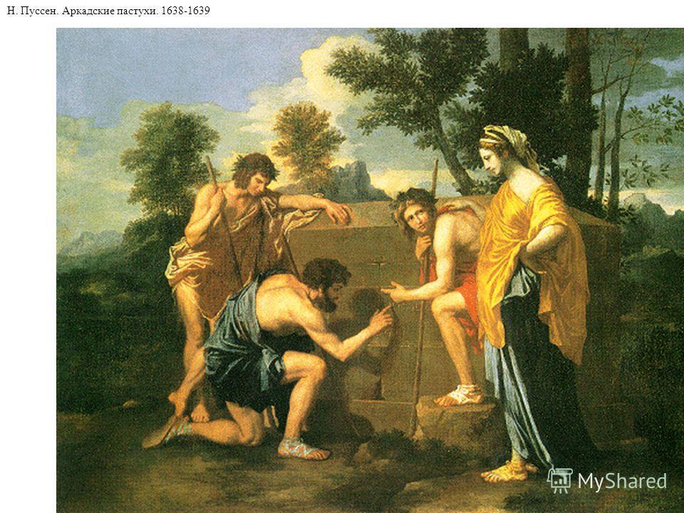 Н. Пуссен. Аркадские пастухи. 1638-1639