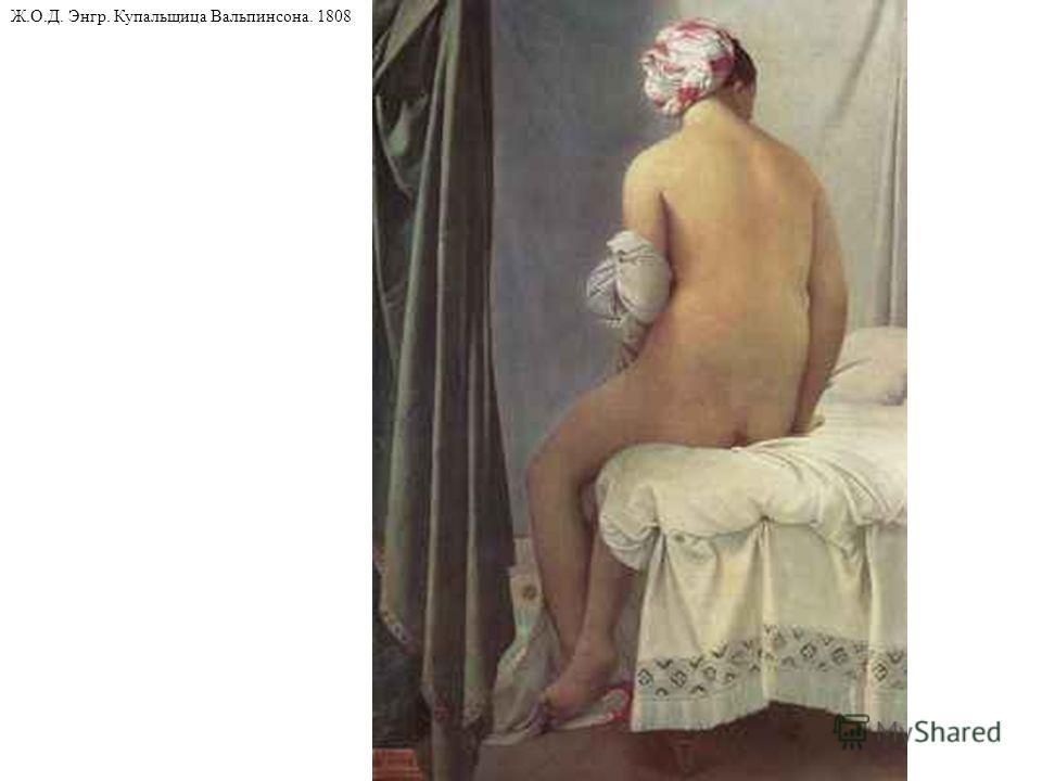Ж.О.Д. Энгр. Купальщица Вальпинсона. 1808