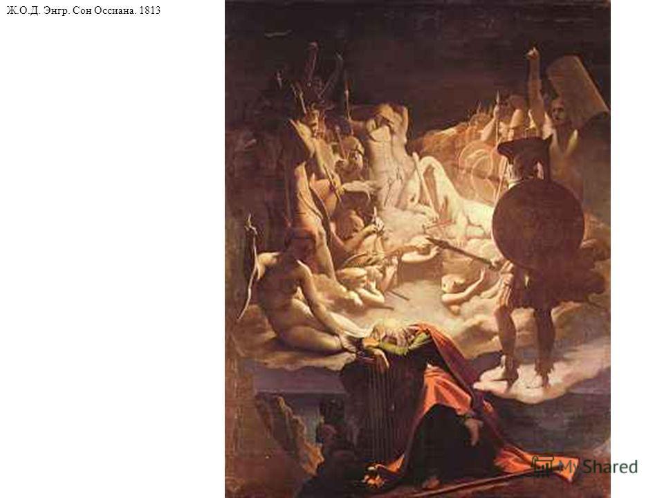 Ж.О.Д. Энгр. Сон Оссиана. 1813