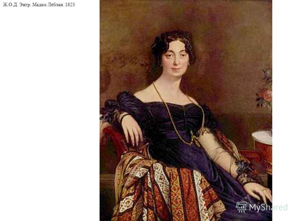 Ж.О.Д. Энгр. Мадам Лёблан. 1823