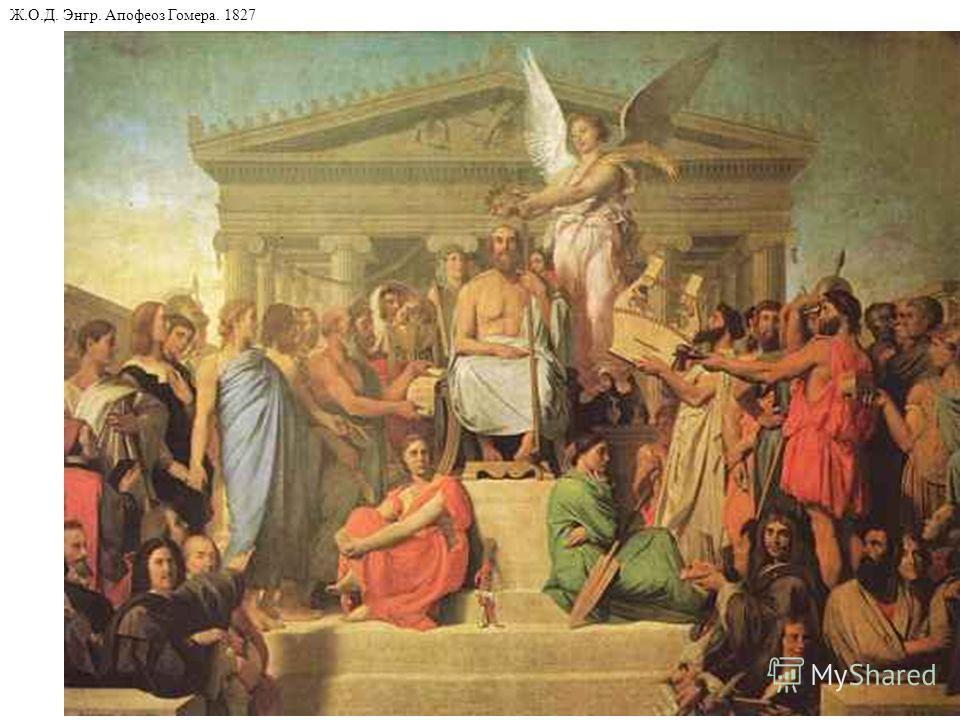 Ж.О.Д. Энгр. Апофеоз Гомера. 1827