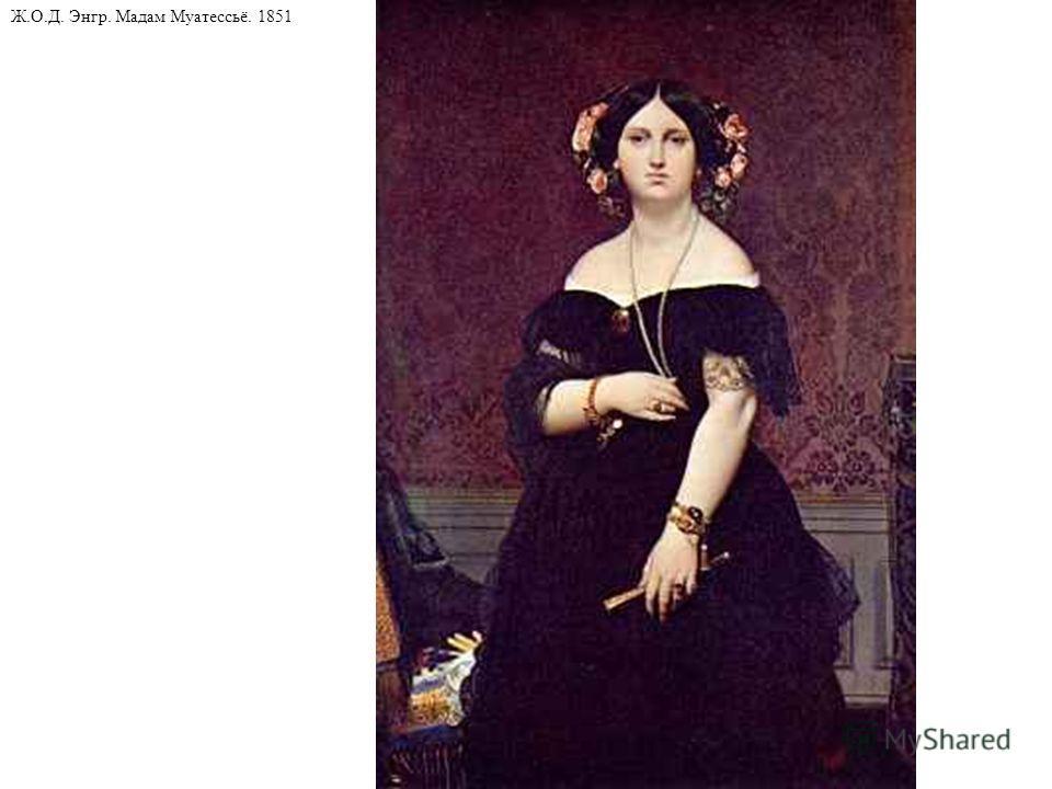 Ж.О.Д. Энгр. Мадам Муатессьё. 1851