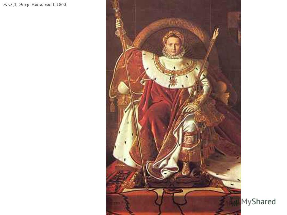 Ж.О.Д. Энгр. Наполеон I. 1860
