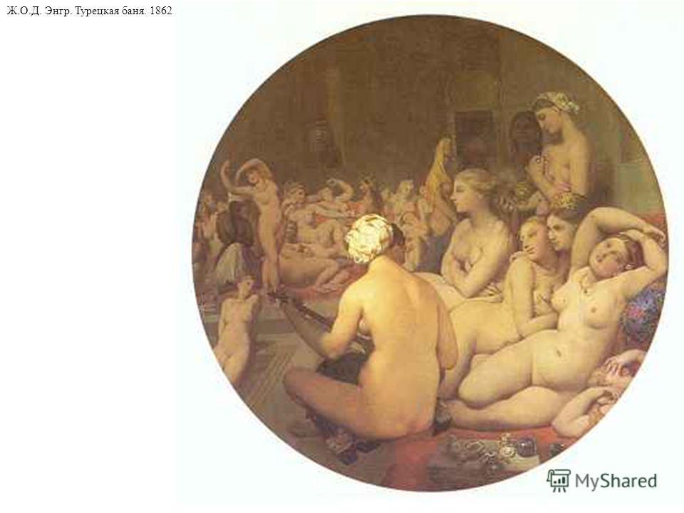 Ж.О.Д. Энгр. Турецкая баня. 1862