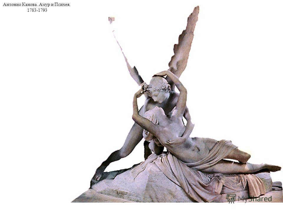 Антонио Канова. Амур и Психея. 1783-1793