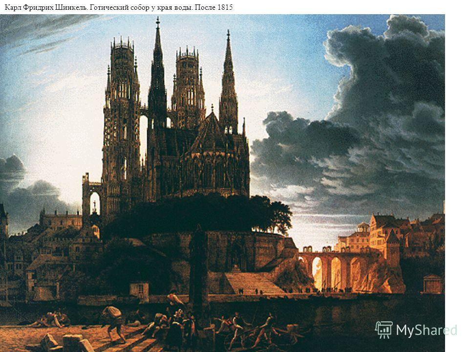 Карл Фридрих Шинкель. Готический собор у края воды. После 1815