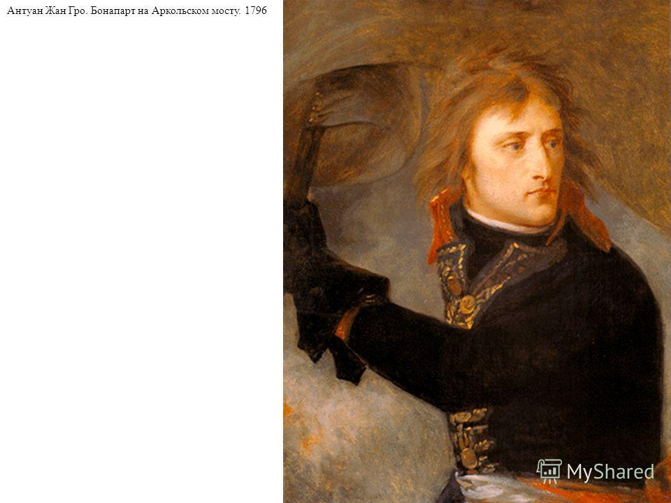 Антуан Жан Гро. Бонапарт на Аркольском мосту. 1796