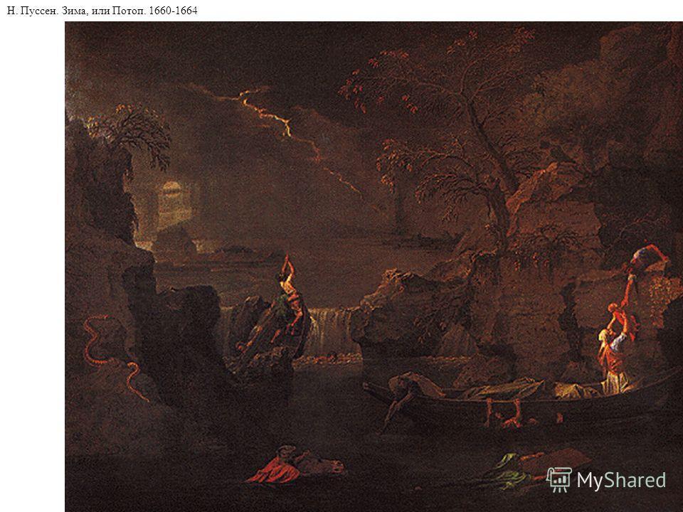 Н. Пуссен. Зима, или Потоп. 1660-1664