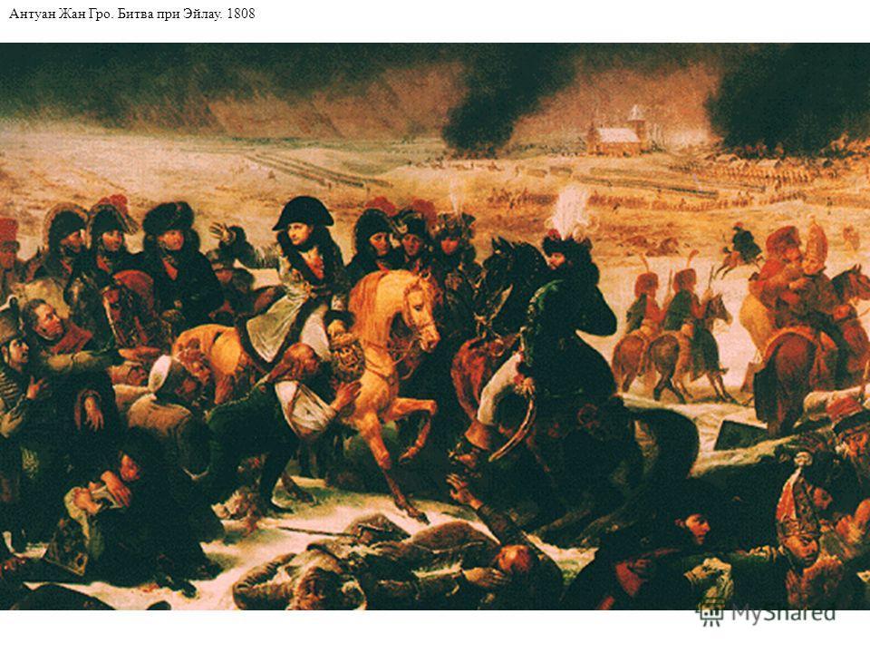 Антуан Жан Гро. Битва при Эйлау. 1808
