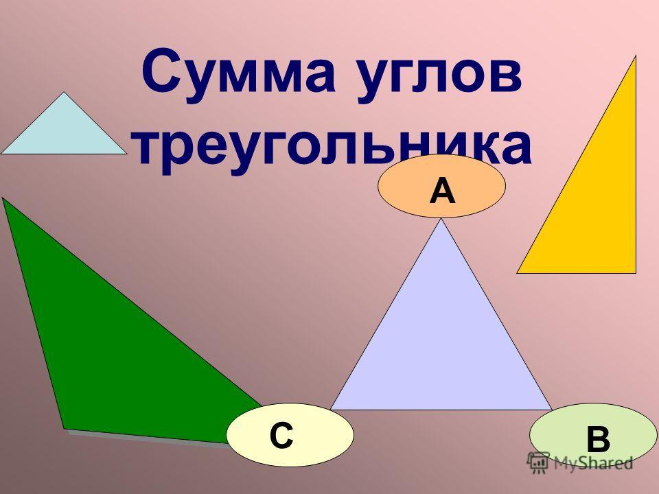 Сумма углов треугольника А В С